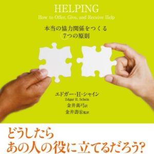 おススメの本『嫌われる勇気』『いい子をやめると幸せになる』『人を助けるとはどういうことか』