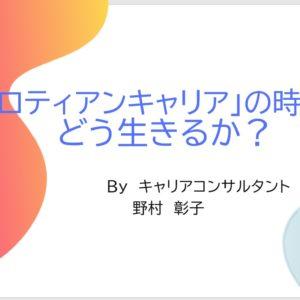 『プロティアンキャリアの時代をどう生きるか?』教育革命大学2020.11.3化育発表会・3位