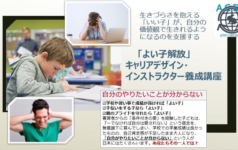 いい子解放「キャリアデザインインストラクター養成講座」