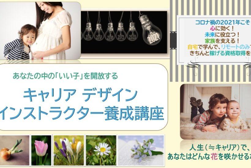 キャリアデザイン・インストラクター養成講座2~5月