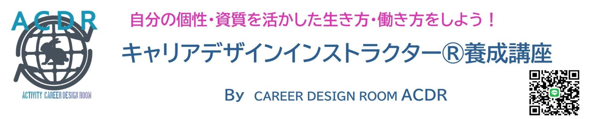 キャリアデザインACDR